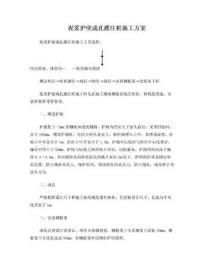 泥浆护壁成孔灌注桩施工方案.doc