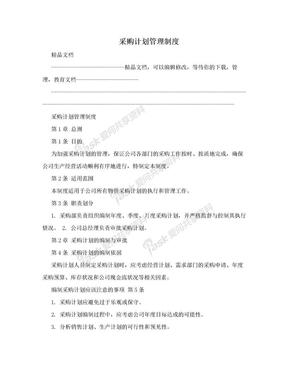 采购计划管理制度.doc