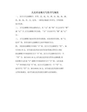人民币金额大写的书写规范.doc