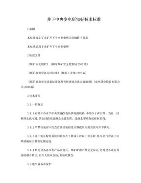 井下中央变电所完好技术标准.doc