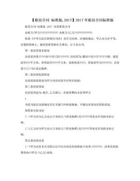 【租房合同-标准版,2017】2017年租房合同标准版.doc