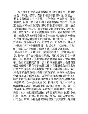 会计档案管理规章制度.doc