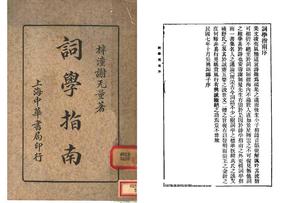词学指南.pdf