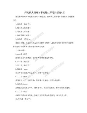 探究仙人指路对卒底炮红弃马局新变(上).doc