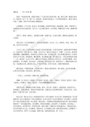 234《燕闲录》(明)陆深 撰.doc