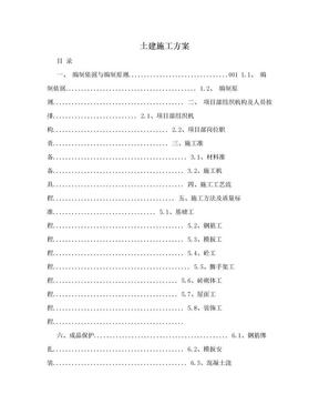 土建施工方案.doc