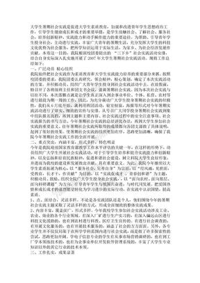 大学生社会认知实习报告.doc