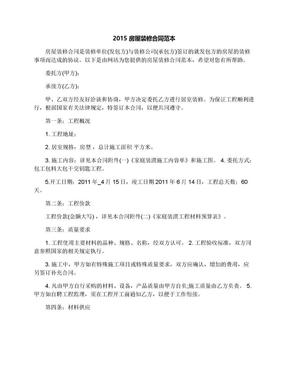 2015房屋装修合同范本.docx