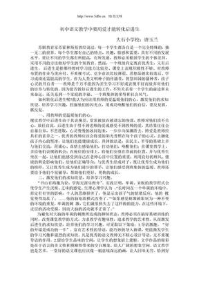 初中语文教学中后进生的转化.doc