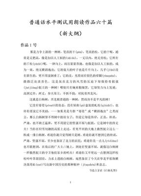 普通话六十篇 有注音.doc