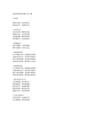 孟浩然诗词全集[1].doc