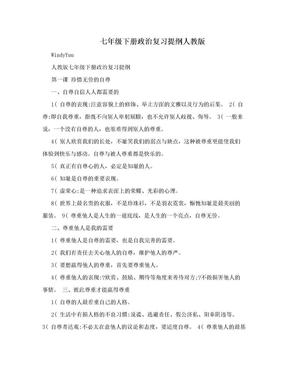 七年级下册政治复习提纲人教版 .doc