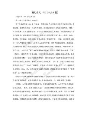 科幻作文1500字(共8篇).doc