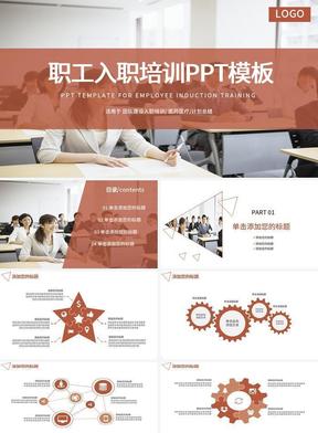 红色商务职工入职培训PPT模板.pptx