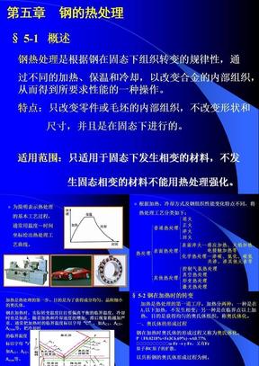 工程材料6.ppt