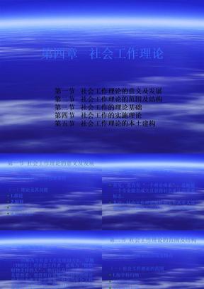 第四章___社会工作理论.ppt