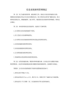 密码管理规定.doc