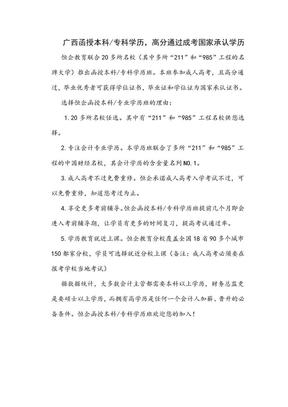 广西函授本科专科学历,高分通过成考国家承认学历.doc