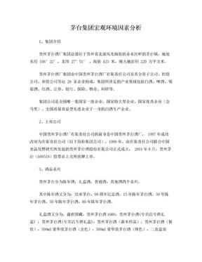 茅台集团宏观环境因素分析.doc