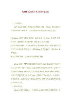 word文档损坏恢复的四种方法.doc
