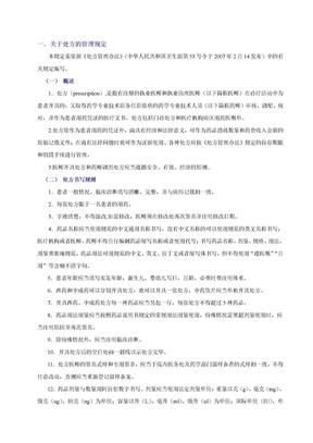 中国国家处方集_总论.doc