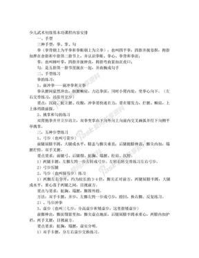 少儿武术基本功初级课程内容.doc