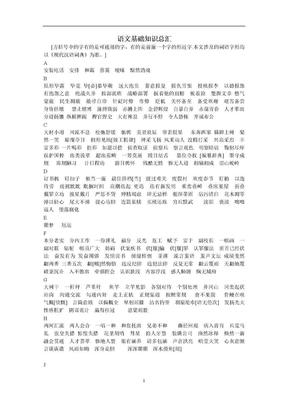 语文基础知识总汇(字词字音汇编).doc