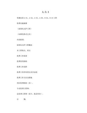 深基坑支护监理细则(格式化文本).doc