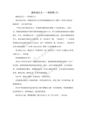 新桂系后人――李幼邻(上).doc