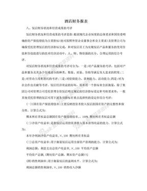 酒店财务报表.doc