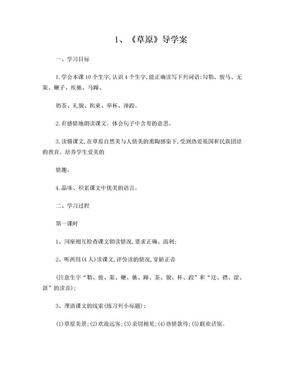 1、草原教案.doc