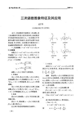 高考数学解题技巧-三次函数图象特征及其应用.pdf