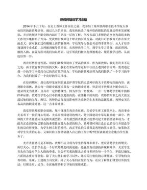 新教师培训学习总结.docx