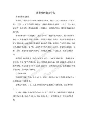 席慕蓉的散文特色.doc