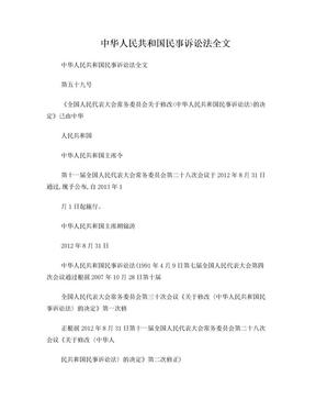 中华人民共和国民事诉讼法全文.doc