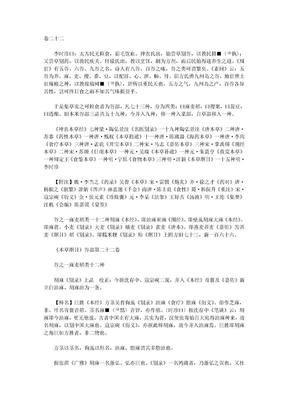 本草纲目 明 李时珍 卷22.doc