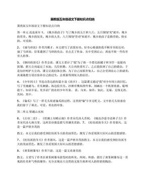 冀教版五年级语文下册知识点归纳.docx