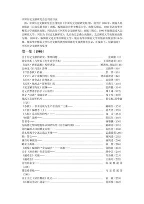 中国历史文献研究会会刊总目录.doc