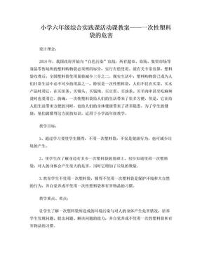 小学六年级综合实践课活动课教案.doc