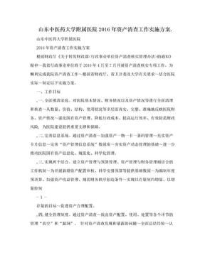 山东中医药大学附属医院2016年资产清查工作实施方案..doc