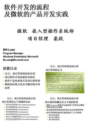 软件开发的流程及微软的产品开发实践.ppt