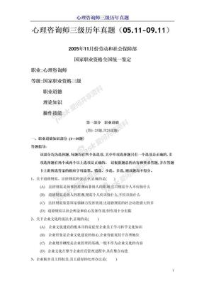 心理咨询师三级历年真题(05.11-09.11).doc