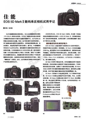 佳能5DMarkII(佳能无敌兔)(5D2)数码单反相机试用手记.pdf