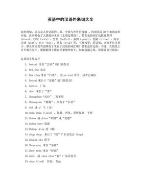 英语中的汉语外来词大全.pdf
