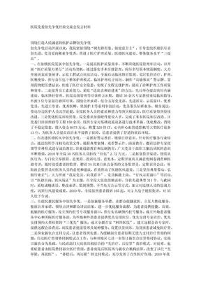 医院党委创先争优经验交流会发言材料.docx