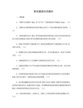 职业病危害防治知识培训题库.doc