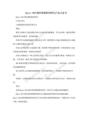 Hgate-800酒店即插即用网关产品白皮书.doc