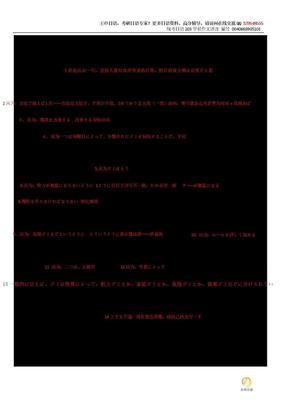考研日语作文评改 编号5101.doc