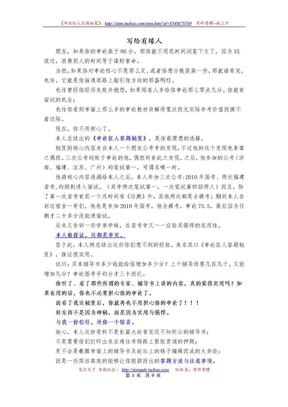 2007年重庆市选调生考试申论真题.doc