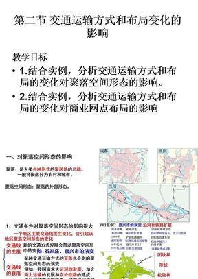 5.2-交通运输布局变化的影响.ppt